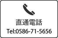 0586-71-5656