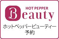 hotpepper予約