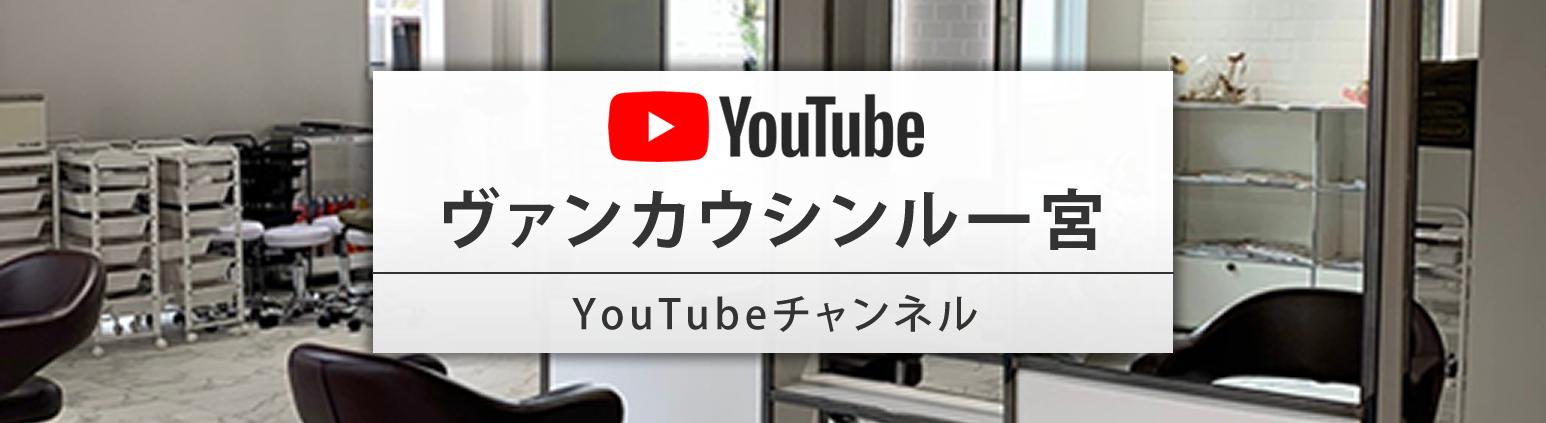 ヴァンカウンシル一宮youtubeチャンネル