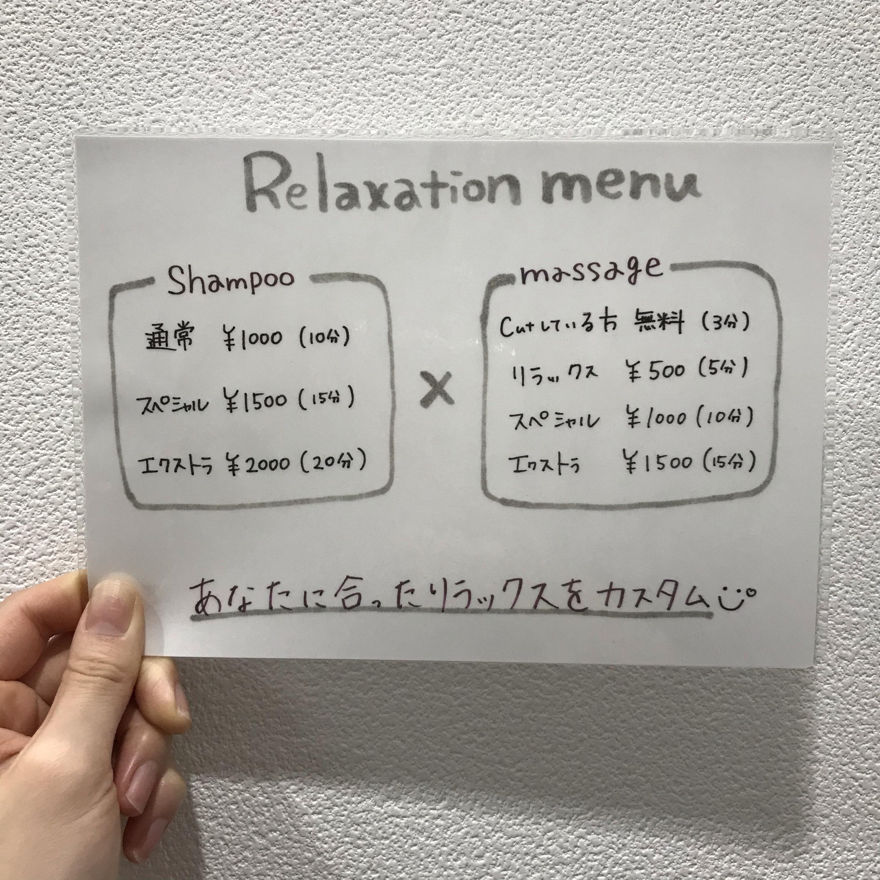 リラクゼーションメニュー☆